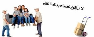 شركة نقل اثاث بالكامل مكة